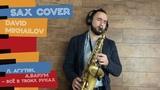 Л.Агутин и А.Варум - Всё в твоих руках saxophone cover