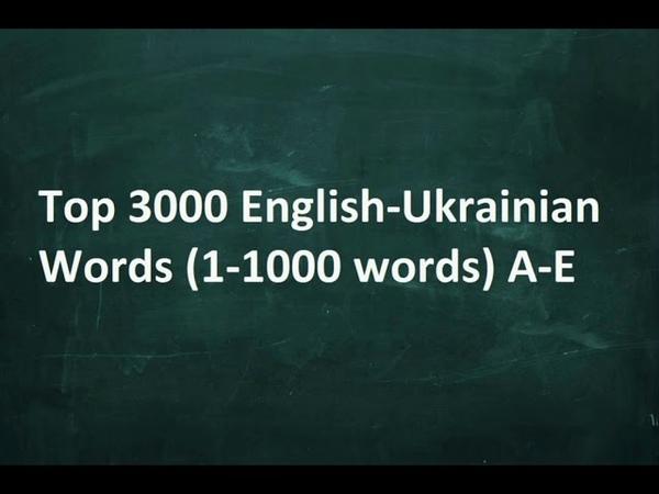 Top 3000 English-Ukrainian Words (1-1000 words) A-E