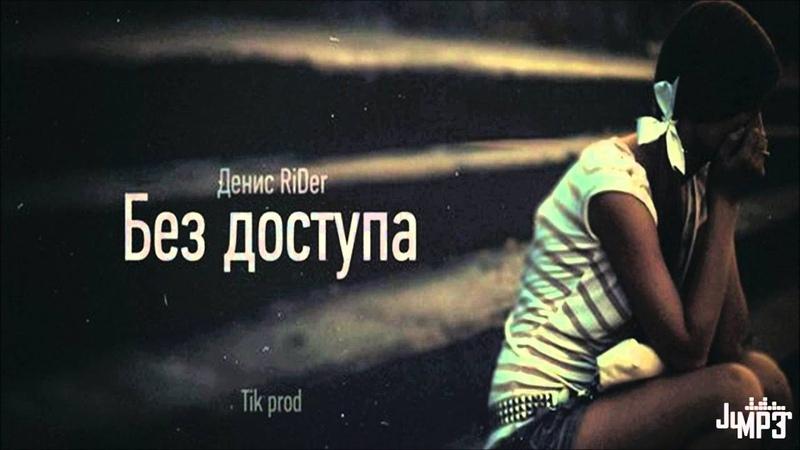 Денис RiDer – Без доступа (Tik prod)