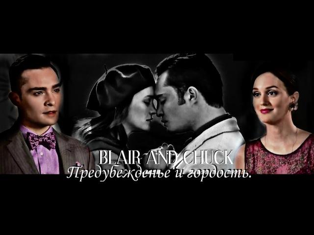 Chuck and Blair ~ Предубеждение и гордость.
