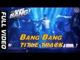 Bang Bang Title Track - Full Video   BANG BANG!   Hrithik Roshan & Katrina Kaif   HD