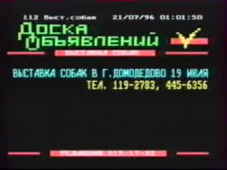 (staroetv.su) Телетекст (31 канал [Россия, г. Москва], 21.07.1996)