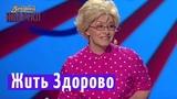 Непроизвольное мочевыделение - Жить Здорово с Кличко и Парубий Новый Вечерний Квартал 2018
