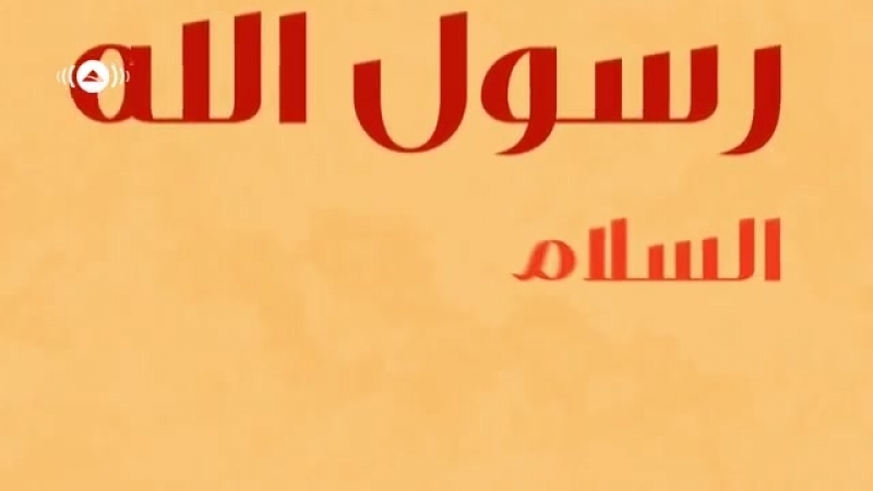 2yxa_ru_Maher_Zain_-_Selam_Sana_Turkish-T_rk_e_Official_Lyric_Video_yrLE5ti6HWs.mp4