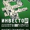 """Бизнес-портал """"ИНВЕСТОР"""""""