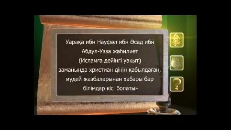 Пайғамбарымыз Мұхаммед (с.а.у) өмірі 🕊