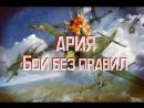 Бои без правил War Thunder - Ария