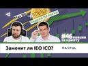 Поясни за крипту 46. Опыт проведения IEO на рынке СНГ — Андрей Великий, Paytomat, среда, 19:00