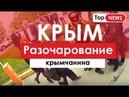 Крым! Разочарование крымчанина 2018