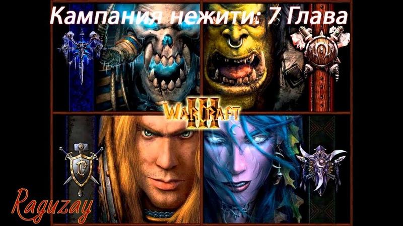 Прохождение Warcraft III Reign of Сhaos Кампания Нежити 7 глава Говорим о Гномах