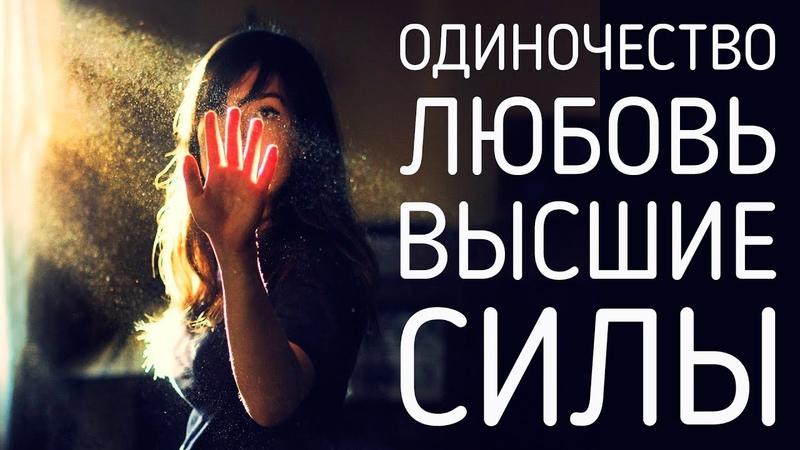 ОДИНОЧЕСТВО, ЛЮБОВЬ, ВЫСШИЕ СИЛЫ (Андрей и Шанти Ханса)