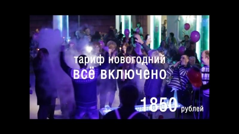 Приглашаем коллективы на НОВОГОДНИЕ корпоративы в самом центре Таганрога на Петровской 57 в Арт-Кафе ЧАЙКА бронируем лучшие да