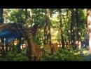 Парк Динозавров Затерянный мир.