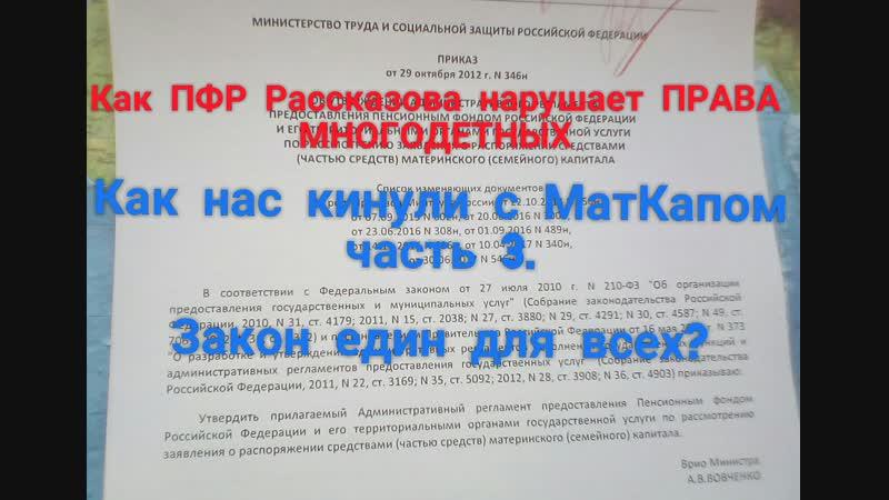 Тамбов. Беззаконие ПФР.часть.3
