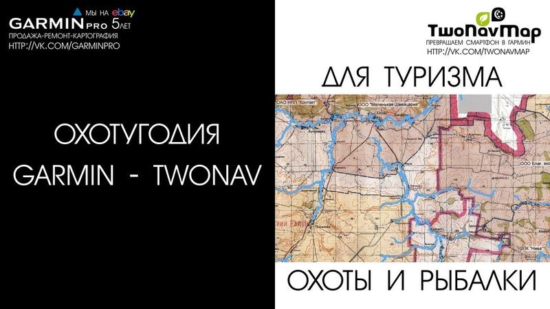 Карты охотугодий Garmin - TwoNav