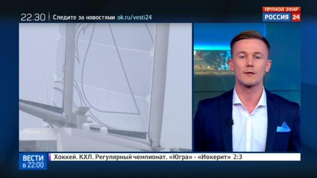 Новости на Россия 24 • Яхта Мельниченко 400 миллионов евро пустили по морю