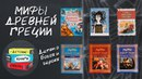 Мифы Древней Греции для детей Самые интересные книги