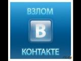 Как взломать страницу в вконтакте без программ