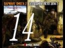 Stalker ВАРИАНТ ОМЕГА-2 ХОЛОДНОЕ ЛЕТО 2014 СЕРИЯ № 14 поиски отца Диодора