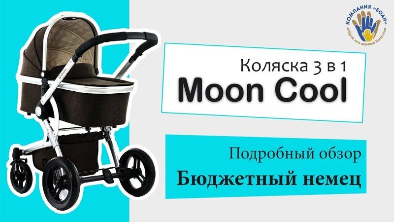 Moon Cool City Line 2018 года 3 в 1. Бюджетный немец. Самый подробный обзор коляски.