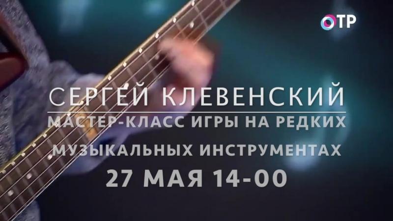 Сергей Клевенский на фестивале Артос