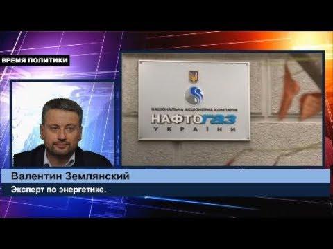 Землянский Газпром готов договориться с Нафтогазом без Стокгольма, но Украина не готова.