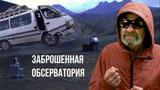 В поисках таинственной обсерватории в горах Таджикистана