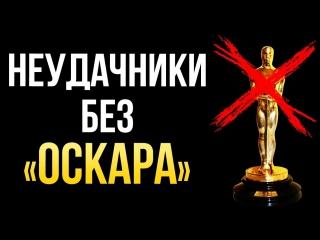 Легендарные фильмы, оставшиеся без Оскара и Хорошие фильмы, которые ненавидят критики