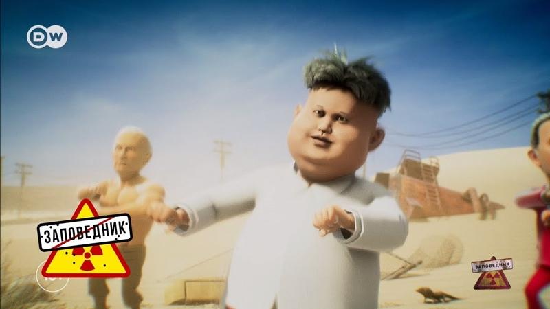 Зажигательная песня Ким Чен Ына -