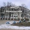 Подслушано МКОУ Никольская СОШ