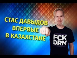 Стас Давыдов пообщался с Алматинцами и дал советы начинающим блогерам