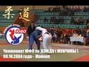 Чемпионат ЮФО по дзюдо 08 10 2004 среди мужчин в Майкопе