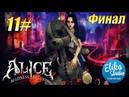 Alice Madness Returns Прохождение Финал 11 (полная локализация)