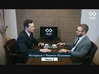 Интервью с Романом Юшковым для Адвокатского бюро