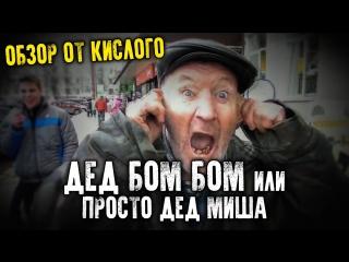 ДЕД БОМ БОМ - ОБЗОР ОТ КИСЛОГО