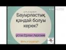 Ұстаз Ерлан Ақатаев бауырластық қандай болуы керек 2