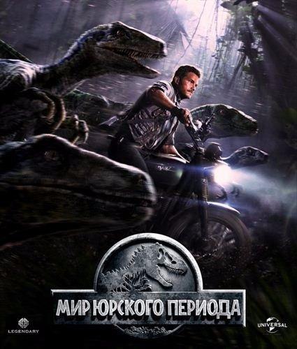 Mир Юpcкого пеpиoда  (2015) HD