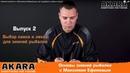 Как подобрать кивок и леску. Основы зимней рыбалки с Максимом Ефимовым, выпуск 2.