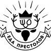 ЕДА ПРЕСТОЛОВ / Restaurant Day СПб