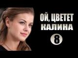 Ой, цветет калина 8 серия (2016) Мелодрама сериал
