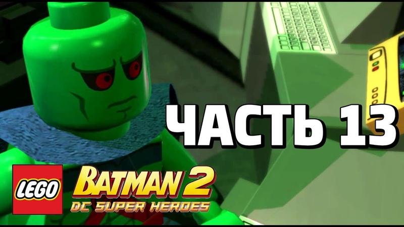 LEGO Batman 2 DC Super Heroes Прохождение - Часть 13 - НЕУСТОЙЧИВОСТЬ