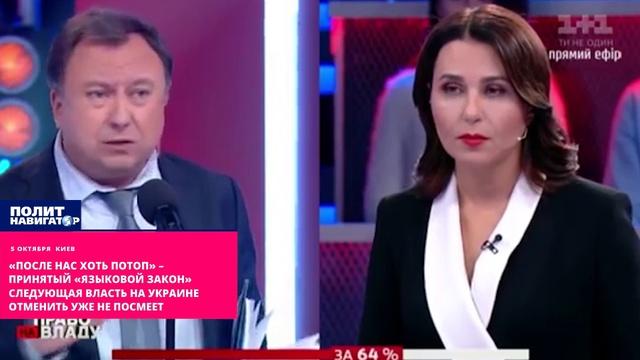 «После нас хоть потоп» – принятый «языковой закон» следующая власть на Украине отменить уже не посме