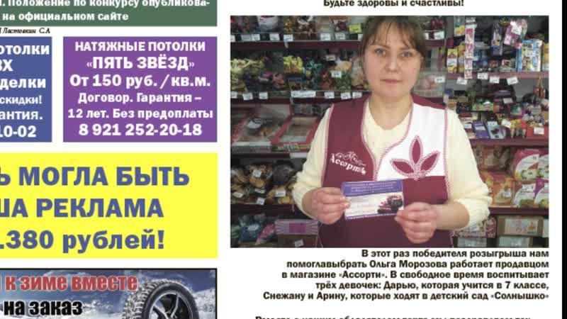 Анонс Первой Городской газеты выпуск №49 от 14.12.2018