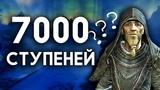 Skyrim - загадка про 7000 ступеней до Высокого Хротгара