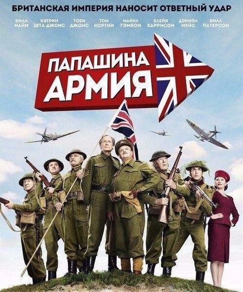 Папашина армия (2016) HD