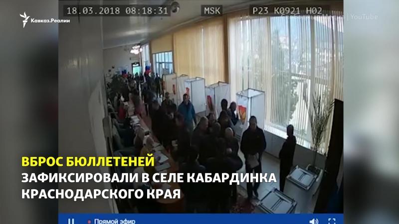 Выборы на Кавказе: в Дагестане ударили члена УИКа, на Кубани заметили вброс