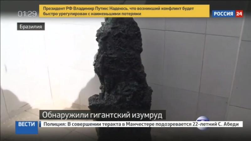 Новости на Россия 24 • В Бразилии нашли изумруд весом 360 килограммов