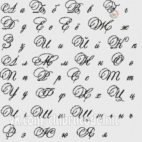 #Шрифты · #вышивка #схемы