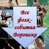 Фолк- и этно- события Воронежа