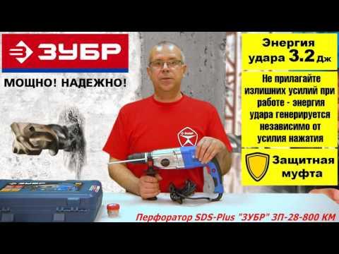 Перфоратор ЗУБР с 2-мя патронами, ЗП-28-800 КМ